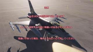 DCS_World F16C 空対空兵装の使い方解説