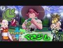 【ポケモン剣盾】そら×ついの色違いガラル旅~VS.くさジム~part5