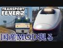 【Transport Fever 2 速報】初の日本車両MOD E2系・EF65形 公開 【号外】