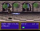 ファーランドストーリー2を素人実況プレイ Part31【STAGE16-1】