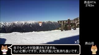 【リアル登山アタック】燕岳RTA2763m