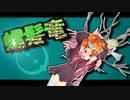 茜ちゃんと厨二植物【螺髪竜】#31