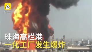 中国の広州珠海にある石油化学工場が1月14