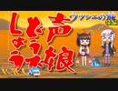 【VOICEROID実況】ゼルダの伝説 ウツシエの旅 第4夜 後編(修正版)【ゼルダの伝説BotW】