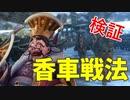 【三国志大戦】 Ver.2.6.0D 香車戦法検証動画
