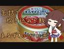 缶詰で炊き込みご飯【まるズワイガニ缶】