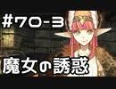 【実況】落ちこぼれ魔術師と4つの亜種特異点【Fate/GrandOrder】70日目 part3