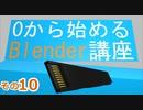 配列モディファイヤーを使って金属部分を作るよ 0から始めるBlender講座 その10