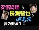 TOKIOの長瀬智也、城島茂、安倍総理が夢の競演!?