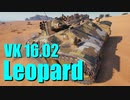 【WoT:VK 16.02 Leopard】ゆっくり実況でおくる戦車戦Part667 byアラモンド