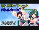 【モンスターファームバトルカード】~もっと!ウナちゃん求めてカード旅~PART6【VOICEROID実況】