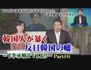 【特別番組】韓国人が暴く反日韓国の嘘 -「そもそも請求するものがあまりなかった -請求権協定の真実-」[R2/1/16]