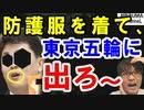 韓国人の反応「我が国の選手は防護服を着て東京五輪に参加しろ」更に、ポスターで窮地の団体が白々しい弁明を…【海外の反応】