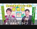 【木村良平の一緒にミュージアムに行こう!】第7回(2019/12/20)