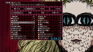 【BLACKSOULSⅡ】Ver3.3 時空ダンジョン古王撃破RTA 53:07