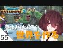 #55【ドラゴンクエストビルダーズ2】東北きりたん世界を作る【VOICEROID LIVE】