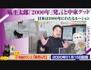 【異論】麻生太郎「2000年」発言と首相のファインプレー|みやわきチャンネル(仮)#696Restart555