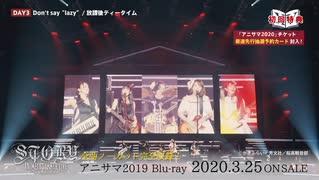 【特別映像】アニサマ2019 Blu-ray