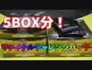 【遊戯王】ファイナルチャレンジパックとエターニティコードをガッツリ開封してみた!【開封】【BOX】yu-gi-oh opening