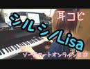 【ピアノ】シルシ/Lisa 耳コピして演奏してみました!