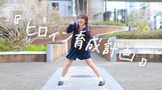 【みこ】ヒロイン育成計画 / HoneyWorks【
