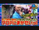 クロちゃんのもっと海パラダイス【#22(3/4)クロPにまかせい...