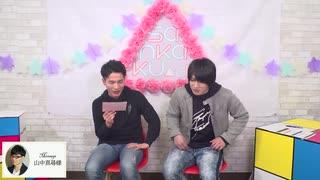 【MC:鈴木裕斗さん/大河元気さん】sankaku▲ch#21前半戦!【最終回】