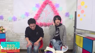 【MC:鈴木裕斗さん/大河元気さん】sankaku▲ch#21後半戦!【最終回】