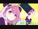 さくさく☆超すとりーみんぐ!(Radio Edit)【笹木咲イメージソング】