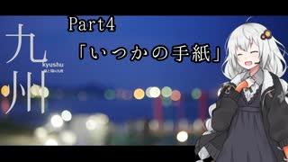 【紲星あかり車載】九州 part4「いつかの