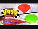【実況】リマクラグランプリ【第19レース】 #ゲーム実況