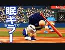【パワプロ2018】#107 眠井キラー!確変終了か!?【最弱二刀流マイライフ・ゆっくり実況】