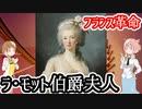 【人物解説】ラ・モット伯爵夫人【フランス革命】