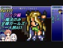 FF6 魔法のみ全裸ガールズ一人旅AS1 Part11  ロック編