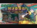 【東方バトスピ】 東方輝石輪 #EX『BSGP放送委員会 Vol.1』