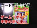 雑誌ゲームラボと中学の思い出【ニート少年時代】