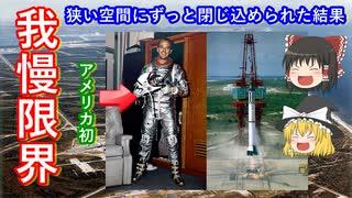 【ゆっくり解説】アメリカの宇宙開発の歴史 その7 アメリカ初の有人宇宙飛行が迫る! そして宇宙飛行士にも我慢の限界が迫る!