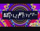【maimai でらっくす PLUS】 絡めトリック利己ライザー/じーざす(ワンダフル☆オポチュニティ!)feat.Kradness【1/23(木)稼働!!】