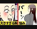 【漫画】胸が大きすぎる人の悩みをマンガにしてみた【マンガ動画】
