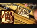 """【手彫り】""""庚子""""を彫る。"""