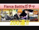 BLEACH ブレソル実況 part1640(Fierce Battleガチャ 200連)
