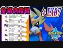 【ポケモンソード実況】英雄に殺されかけるチャンピオン †EX07