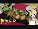 りおんの和風喫茶Vol.2「あんこうを食べよう」