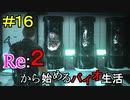 [ビビり実況]Re:2から始めるバイオ生活・レオン編#16