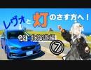 【紲星あかり車載】レヴォと灯のさす方へ! part02 北海道編⑦