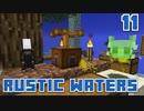 水没世界で生きるPart11【RusticWaters】