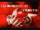 占い師の独白シリーズ「不思議な予言」(作:朗読 神野守)