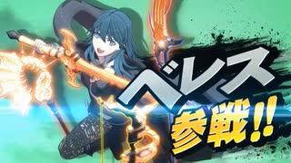 【スマブラSP 英語ver】新DLC「ベレス&べレト」参戦!!!!PV【大乱闘スマッシュブラザースSPECIAL 】