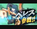 第267位:【スマブラSP日本語ver.】新DLC「ベレス&べレト」参戦!!!!PV【大乱闘スマッシュブラザースSPECIAL 】