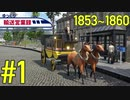 【Transport Fever 2】ゆっくり輸送営業録 Part1